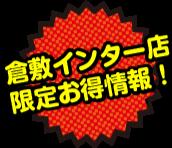 倉敷インター店限定お得情報