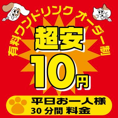 有料ワンドリンクオーダー制 超安い10円