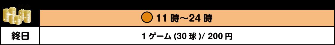 玉島店のバッティング料金表