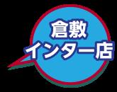 カラオケぽちたま 倉敷インター店