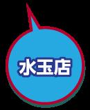 カラオケぽちたま 水玉店
