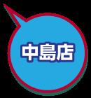 カラオケぽちたま 中島店