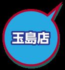 カラオケぽちたま 玉島店