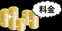 玉島店のカラオケ料金について