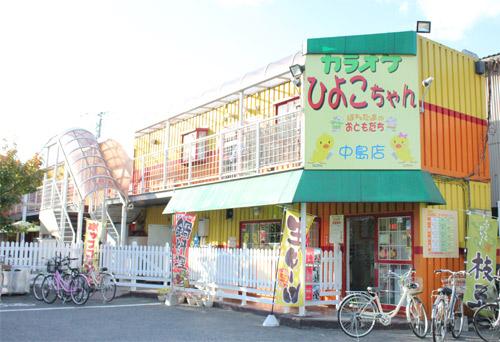 ぽちたま中島店