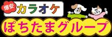 岡山,倉敷でカラオケ,ダーツ,ビリヤードなら、ぽちたまグループ!