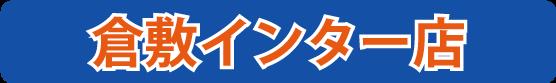 倉敷インター店