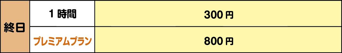 玉島店のビリヤード料金表